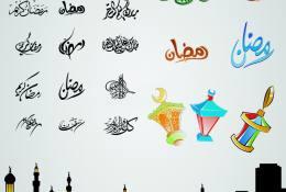 Vektörel Ramazan Ayı Görsel Seti